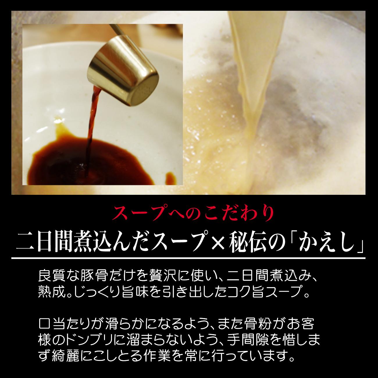 kodawari_soup